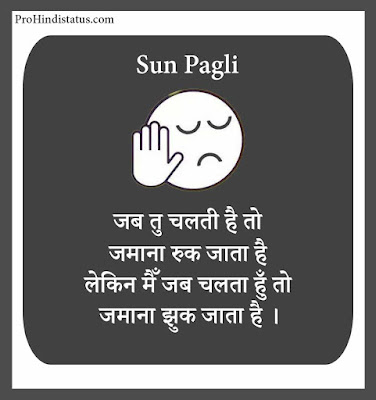 Pagli Status In Hindi