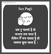 [Top] 180+ Pagli Status In Hindi For Whatsapp And Facebook