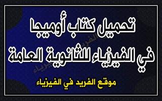 قراءة وتحميل كتاب أوميجا للثانوية العامة pdf أونلاين، عبد الرحمن اللباد، تحميل كتاب أوميجا في الفيزياء برابط مباشر مجانا
