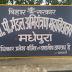 संजू की मौत पर बी पी मंडल अभियंत्रण महाविद्यालय मधेपुरा में शोक सभा