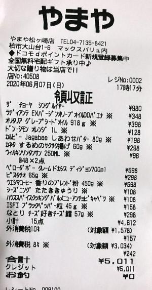 やまや 松ヶ崎店 2020/6/7 のレシート