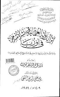 أثر الدولة العثمانية في نشر الإسلام في أوروبا - رسالة ماجستير