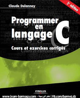 كتاب مدفوع لتعلم لغة السي مجانا - Programmer en langage C , 5 édition
