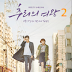 Sinopsis Drama Korea Terbaru : Mystery Queen Season 2 (2018)