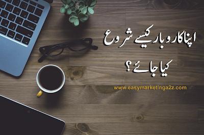 کاروباری آئیڈیاز بزنس مشورے کامیاب کاروبار کاروبار کا طریقہ karobar ka tarika kamyab karobar business ideas pakistan
