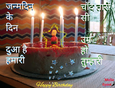 happy birthday wishes in hindi for child 1b