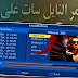 طريقة تركيب قمر نايل سات على هاتفك الاندرويد بسهولة لمشاهدة جميع القنوات العربية مجانا 2019