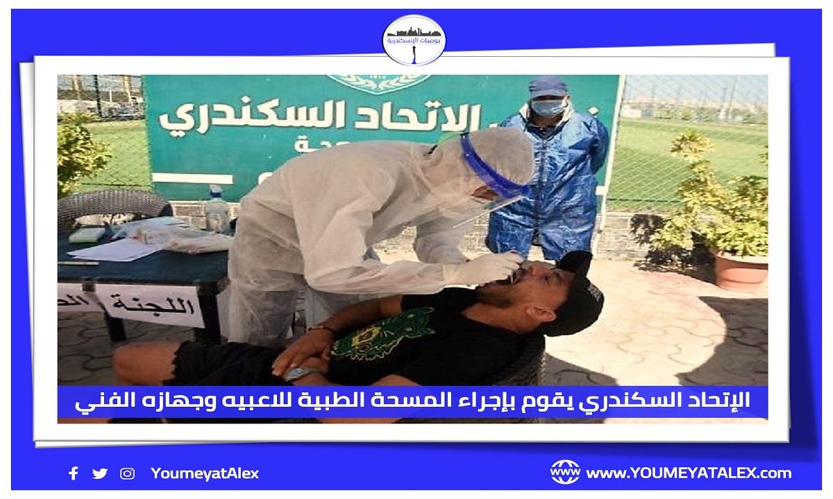 الإتحاد السكندري يقوم بإجراء المسحة الطبية