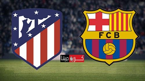 موعد مباراة برشلونة وأتلتيكو مدريد 30-6-2020 والقنوات الناقلة