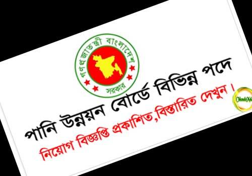পানি উন্নয়ন বোর্ড চাকরি এইচএসসি পাসে Image