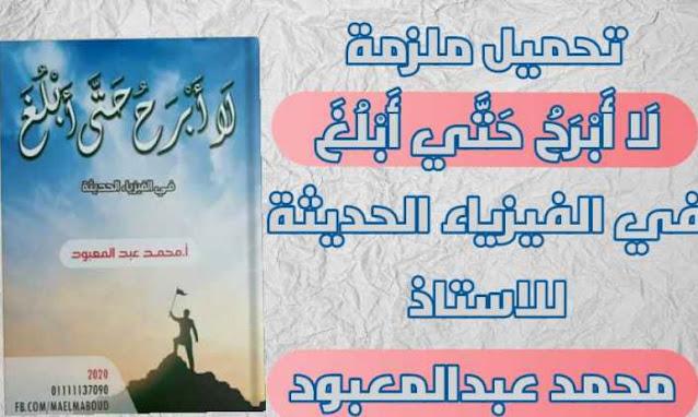"""تحميل ملزمة الفيزياء الحديثة pdf للصف الثالث الثانوى للاستاذ محمد عبدالمعبود """"لا ابرح حتى أبلغ"""""""