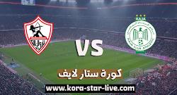 مشاهدة مباراة الرجاء الرياضي والزمالك بث مباشر بتاريخ 18-10-2020 دوري أبطال أفريقيا