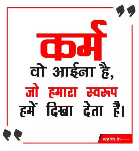 Beautiful hindi  Thoughts