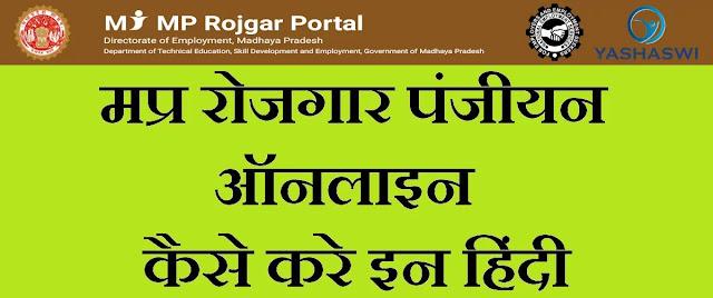 MP Rojgar Panjiyan Online Kaise Kare In Hindi