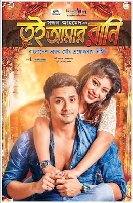 Tui Amar Rani (2019) is a Bangladeshi and Indian joint venture romantic film directed by Pijush Saha from India and Sajal Ahmed from Bangladesh. The film is starred by Surya, Misty Jannat, Rajesh Sharma, Supriyo Dutta, Lama Halder, Abu Hena Roni, Anish Sharma, Rebeka and some others. The film is produced by Pijush saha and Misty Jannat under the banner of Prince Entertainment and Heaven Multimedia.