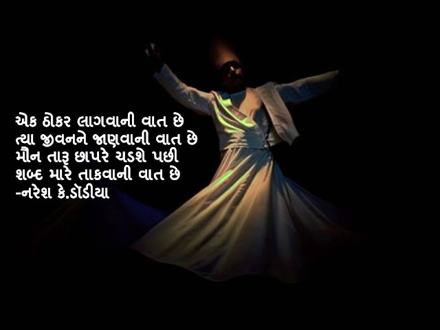 एक ठोकर लागवानी वात छे Gujarati Muktak By Naresh K. Dodia