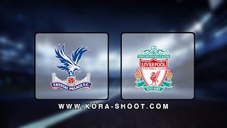 مشاهدة مباراة ليفربول وكريستال بالاس بث مباشر 23-11-2019 الدوري الانجليزي