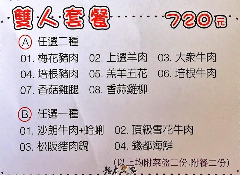 錢都日式涮涮鍋菜單menu|放大清晰版詳細分類資訊