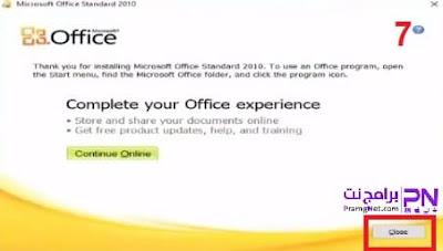 تنصيب مايكروسوفت اوفيس على الكمبيوتر