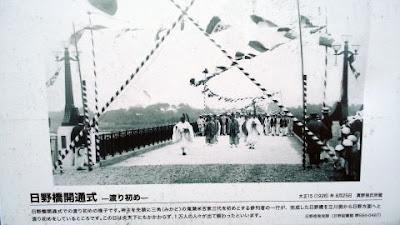 大正15年 日野橋渡り初め画像