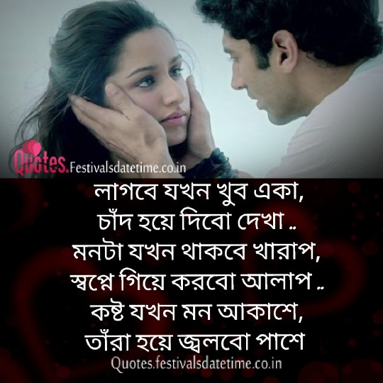 Instagram & Facebook Bangla Love Shayari Status Download & share
