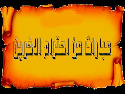 عبارات عن احترام الاخرين    أقوال الحكماء و الشعراء