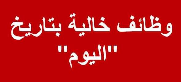 وظائف خالية  بتاريخ اليوم 29/7/2019م