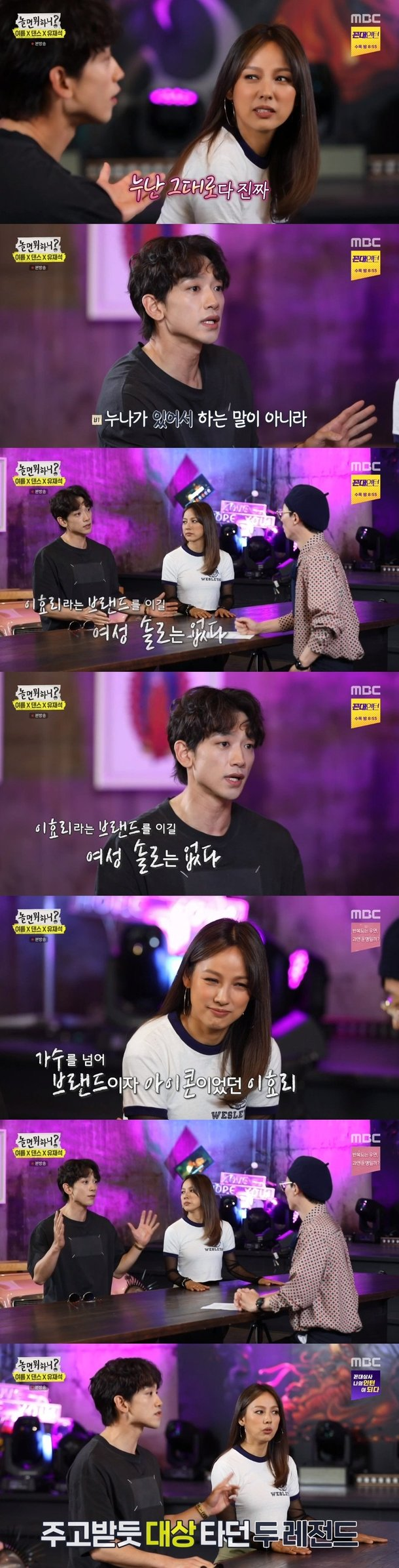 Singer Rain talks about how there's still no female solois who can beat Lee Hyori in 'Hangout With Yoo?'