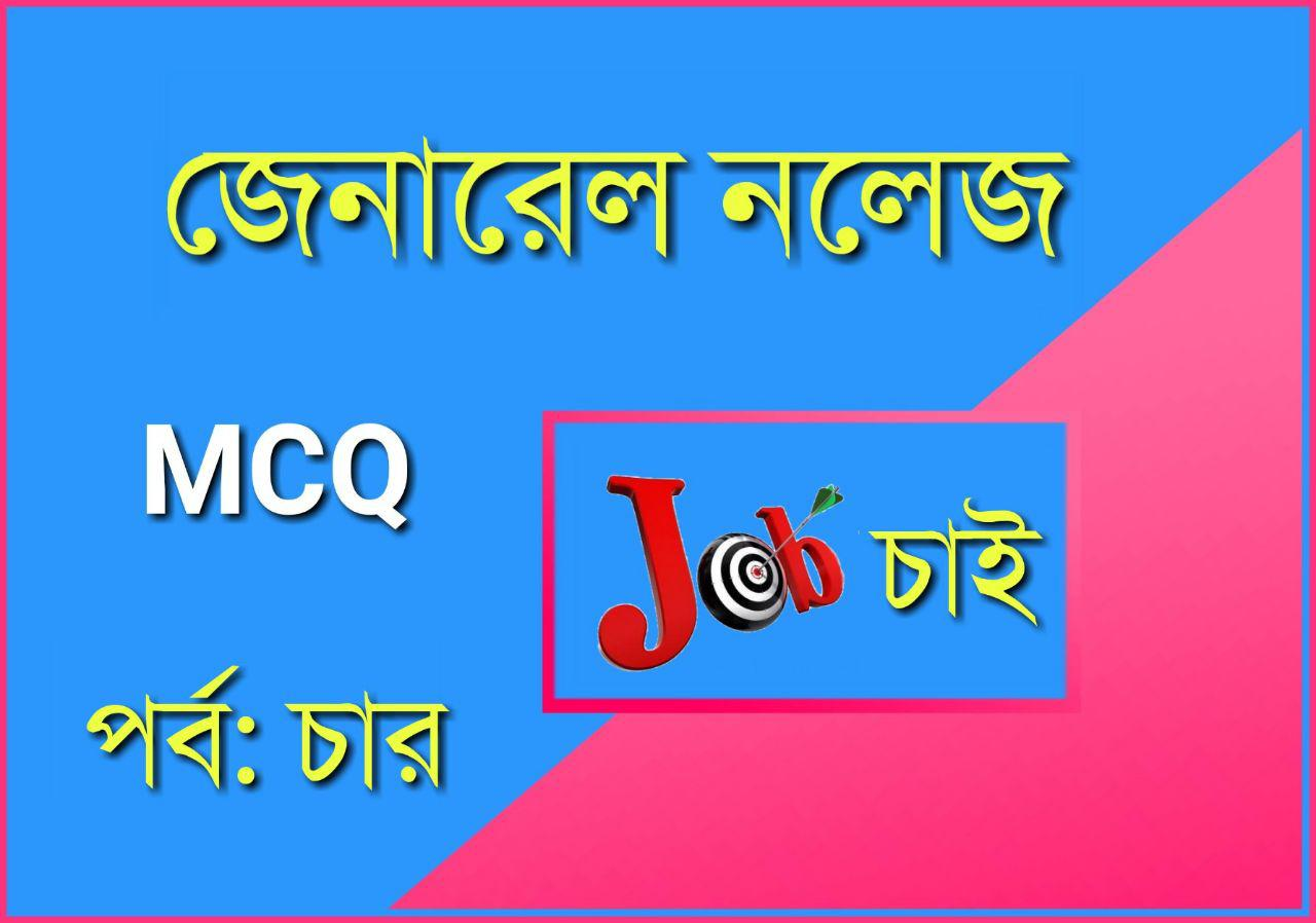 জিকে MCQ প্রশ্ন ও উত্তর | Bengali GK MCQ Questions and Answers for All Competitive Exam | Quiz : Part-4