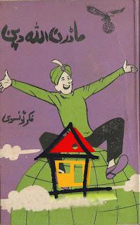Modern Aladin (Complete Novel) By Fikr Taunsvi