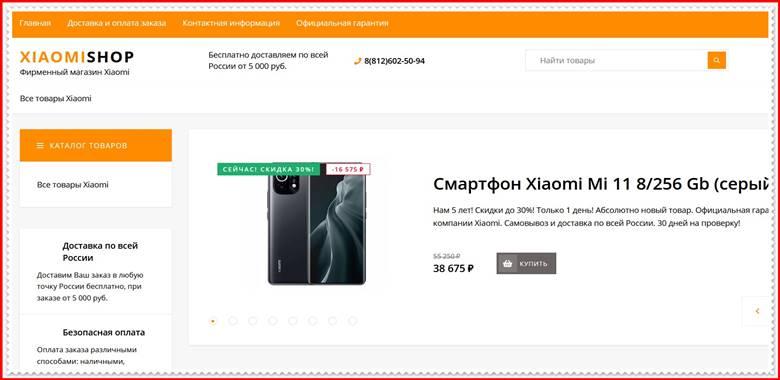 Мошеннический сайт xishops.store – Отзывы о магазине, развод! Фальшивый магазин