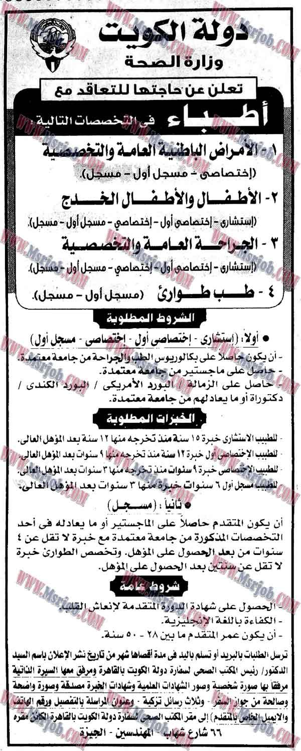 وظائف وزارة الصحة بالكويت لخريجي الكليات المصرية 11 / 3 / 2017