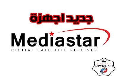 تحديثات جديدة لاجهزة MediaStar