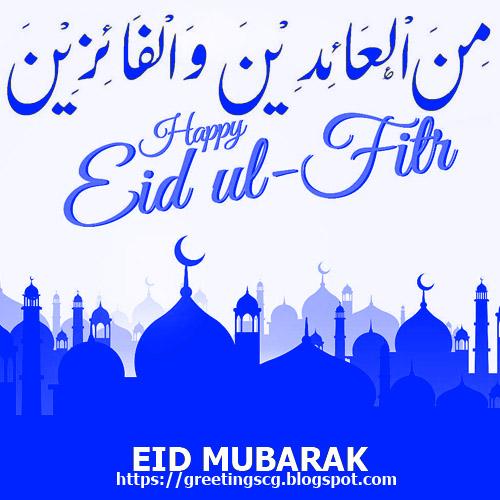 Wishes Syawal Greetings Eid Mubarak 2020 2021 Greetingscg