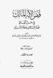 فيض الإله المالك فى حل ألفاظ عمدة السالك وعدة الناسك لـ عمر بن محمد بركات البقاعي الشافعي