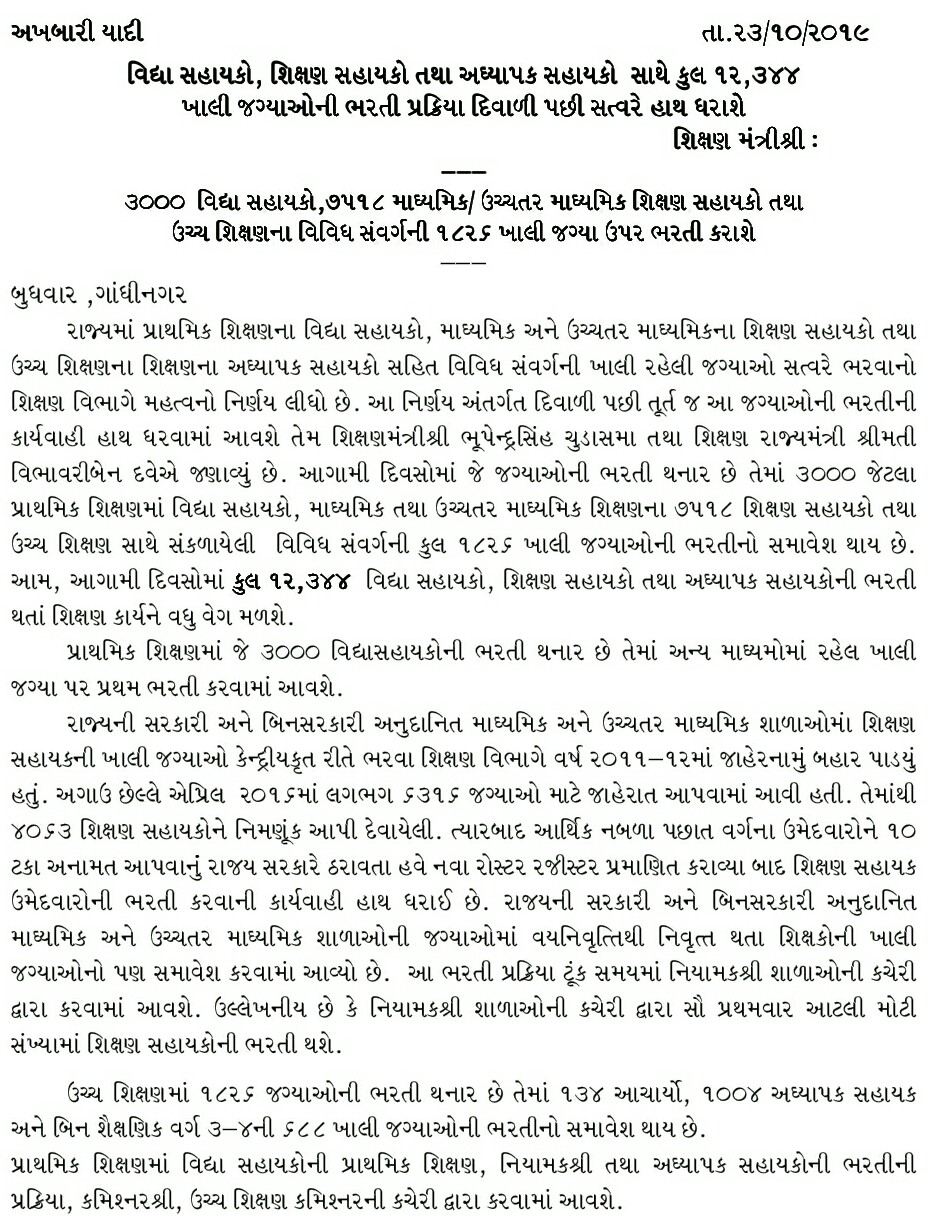 GSEB Gujarat Shikshan Sahayak Recruitment Notification 2019