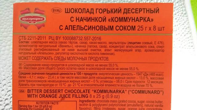 """Обзор, отзыв о горьком десертном шоколаде """"Коммунтарка""""  Республика Беларусь"""