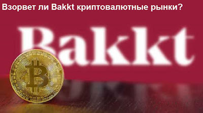 Взорвет ли Bakkt криптовалютные рынки?