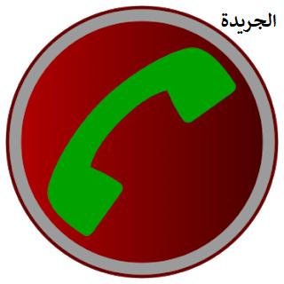 تحميل وتنزيل برنامج تسجيل المكالمات Call Recorder للأندرويد