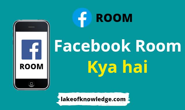 Facebook Room kya hai 2021