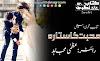 Mohabbat Ka Sitara Novel Complete By Uzma Mujahid