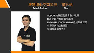 台南健身 康體運動空間