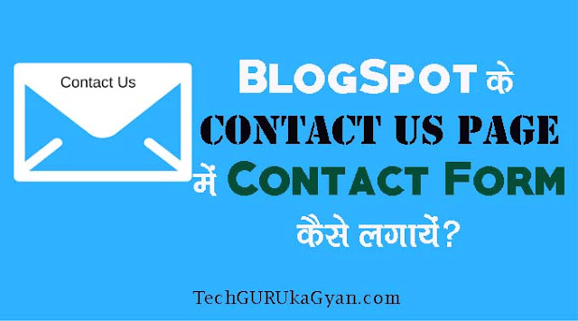 blogspot-contact-us-form