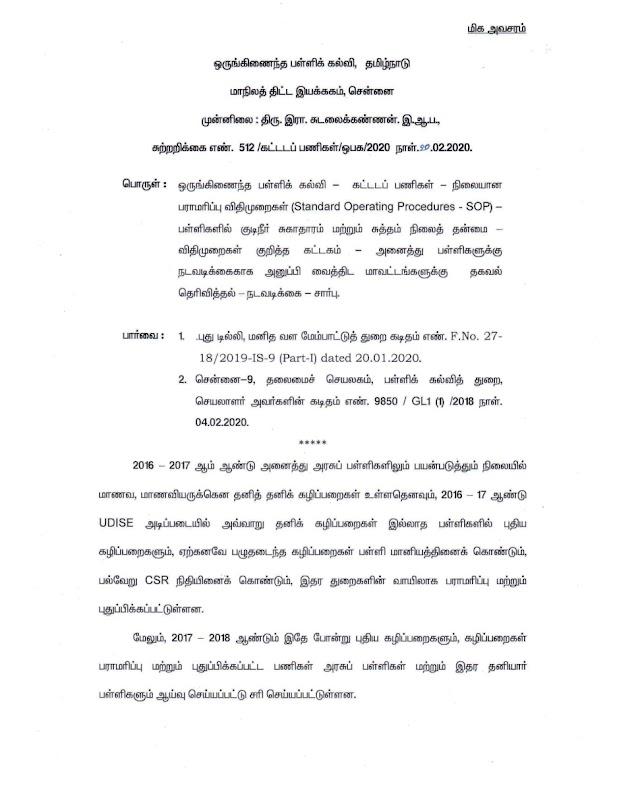 பள்ளிகளில் குடிநீர் சுகாதாரம் மற்றும் சுத்தம் நிலைத் தன்மை - விதிமுறைகள் குறித்த கட்டகம் - SPD PROCEEDINGS