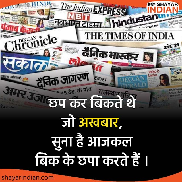जो अखबार - Akhbar Hindi Shayari Status Image
