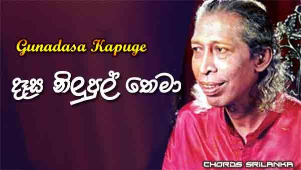 Dasa Nilupul Thema chords, Gunadasa Kapuge chords, Dasa Nilupul Thema song chords, Gunadasa Kapuge song chords,