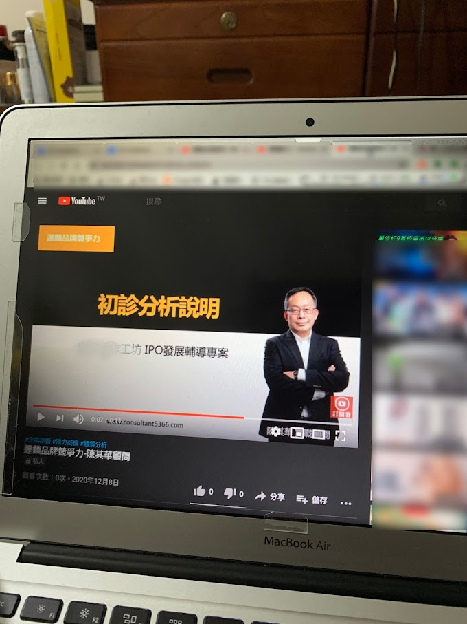陳其華顧問 全新數位化輔導服務,啟動了!