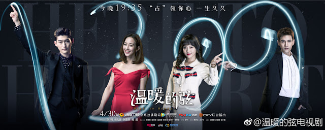 Here to Heart 2018 Chinese TV series