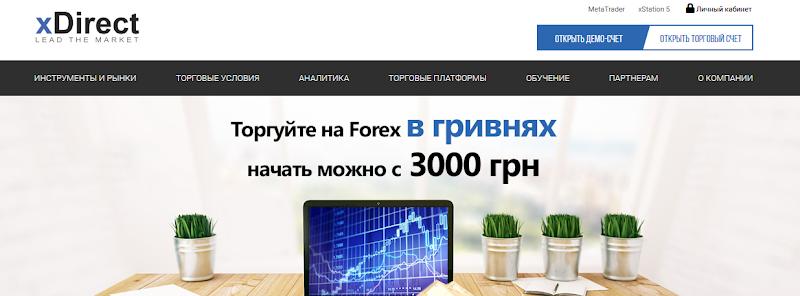 Мошеннический сайт xdirect.ua – Отзывы, развод. Компания xDirect мошенники