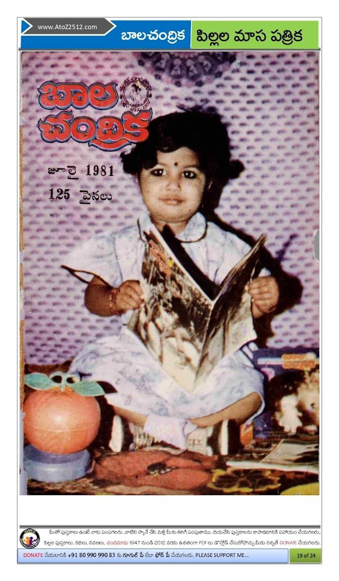 Bala Chandrika_1981-07-July